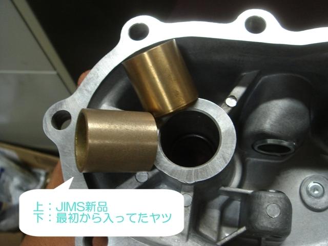 1977FLH transmission repair5