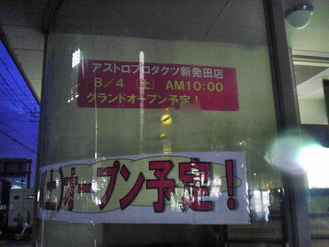 アストロプロダクツ新発田店