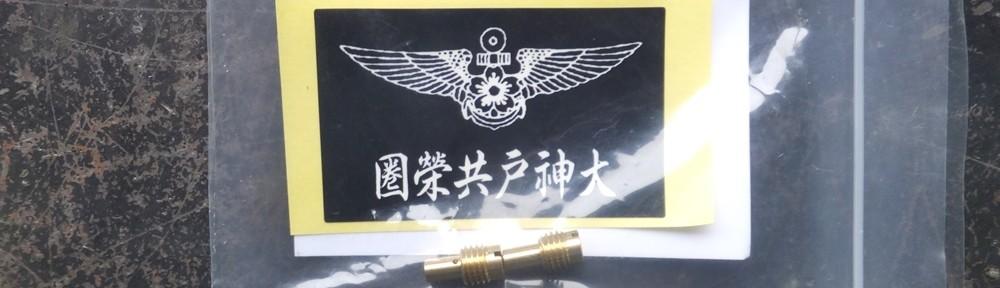 S&Sツースロート用エアジェット1