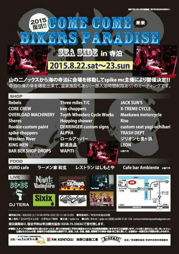 comecomebikersparadise2015