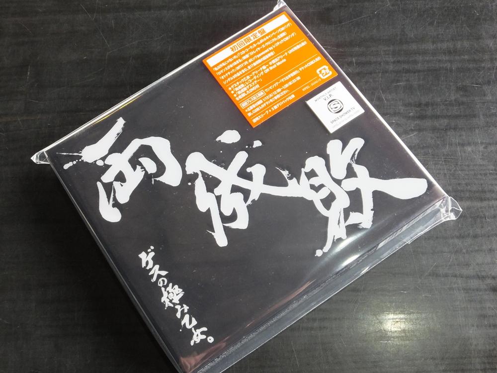 gesunokiwamiotome ryouseibai