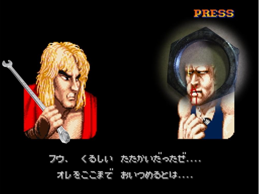 Ken vs Guile
