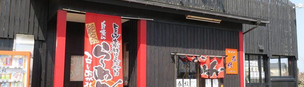 泰紋 新潟市南区 朝ラーメンツーリング