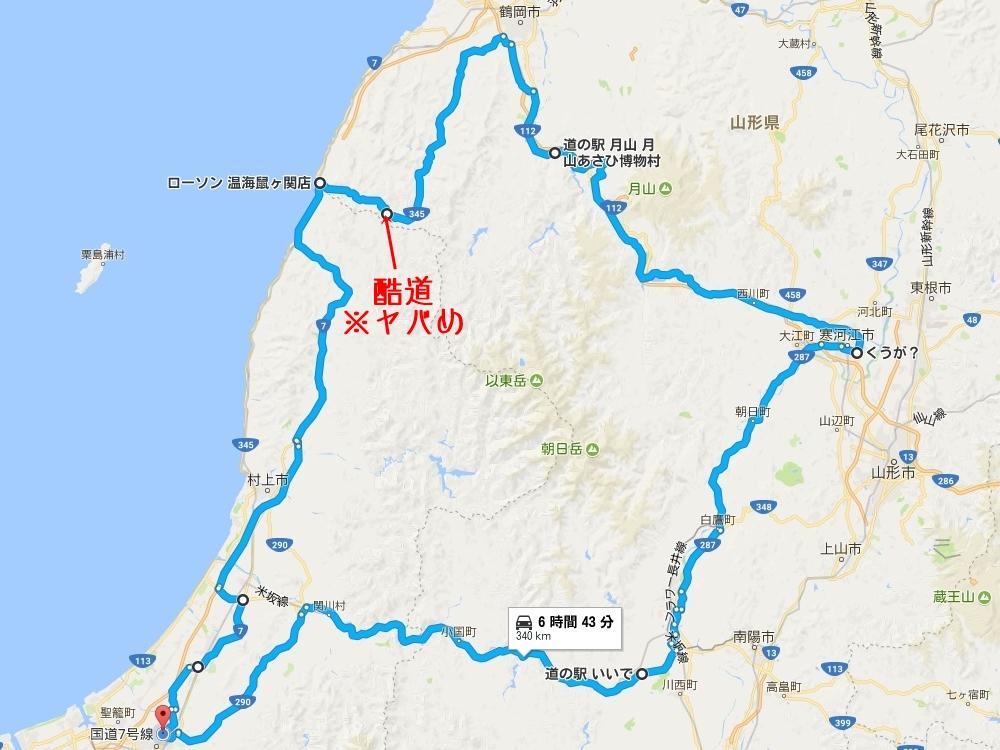 2017.07.30ツーリング 寒河江市 麺場 くうが?16