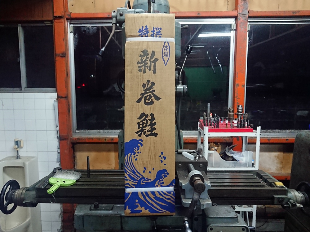 村上 新巻鮭